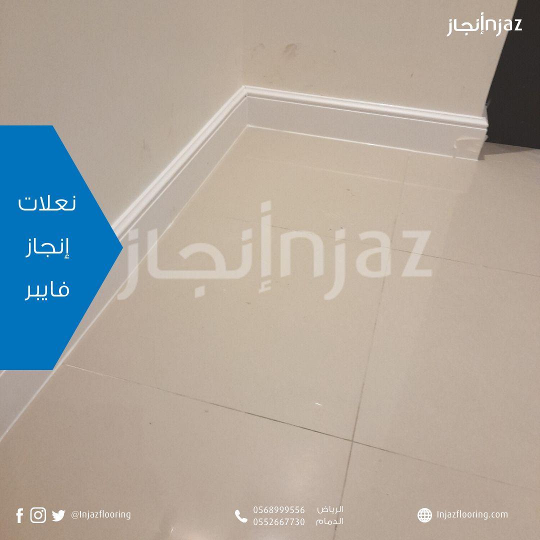 نعلات فايبر إنجاز Flooring Tile Floor Crafts