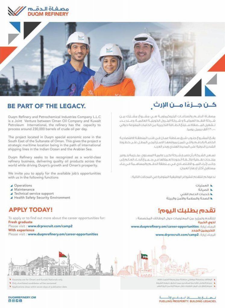 Multiple openings oman in 2020 oman oil company refinery