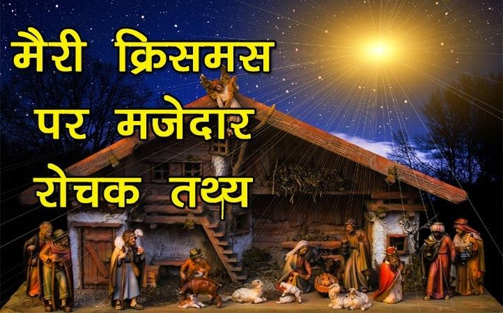 Christmas History In Hindi.Interesting Fact About Christmas In Hindi क र समस