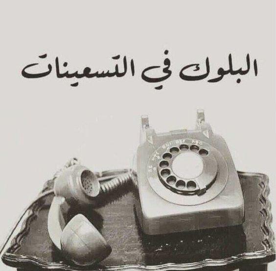 Pin By Aumad Alsamree On Jokes كلام طيب ونكت Funny Arabic Quotes Funny Qoutes Arabic Funny