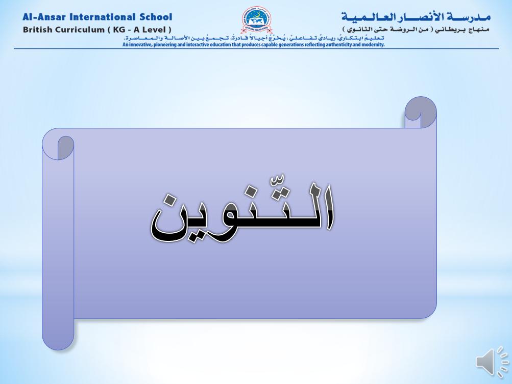 بوربوينت جميل لشرح درس التنوين للصف الاول مادة اللغة العربية Education Curriculum International School