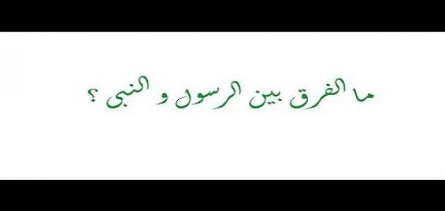 ما هو الفرق بين النبي والرسول موسوعة موضوع Arabic Calligraphy Calligraphy
