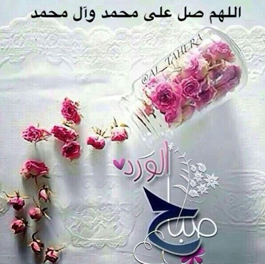 اللهم صل على محمد وآل محمد Good Morning Photos Good Morning Coffee Beautiful Morning