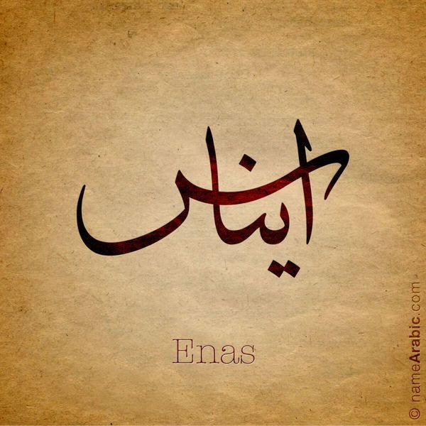 Enas ايناس Calligraphy Name Urdu Calligraphy Arabic Calligraphy