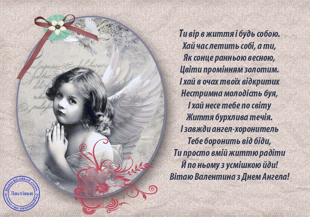 Вітальна листівка з Днем Ангела Валентини, поздоровчі картинки на День  Ангела Валентини на українській мові | Book cover, Poster, Books