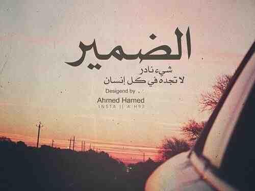 خلفيات حكم و أقوال فيسبوك صورة ٣٠ Funny Arabic Quotes Feelings Words Words Quotes
