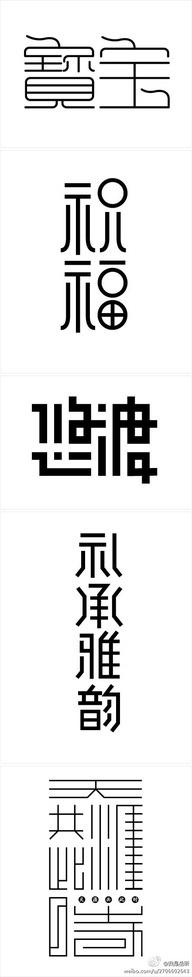 Chinese Typography おしゃれまとめの人気アイデア Pinterest 澤田 由紀子 字体 ロゴデザイン タイポグラフィーデザイン