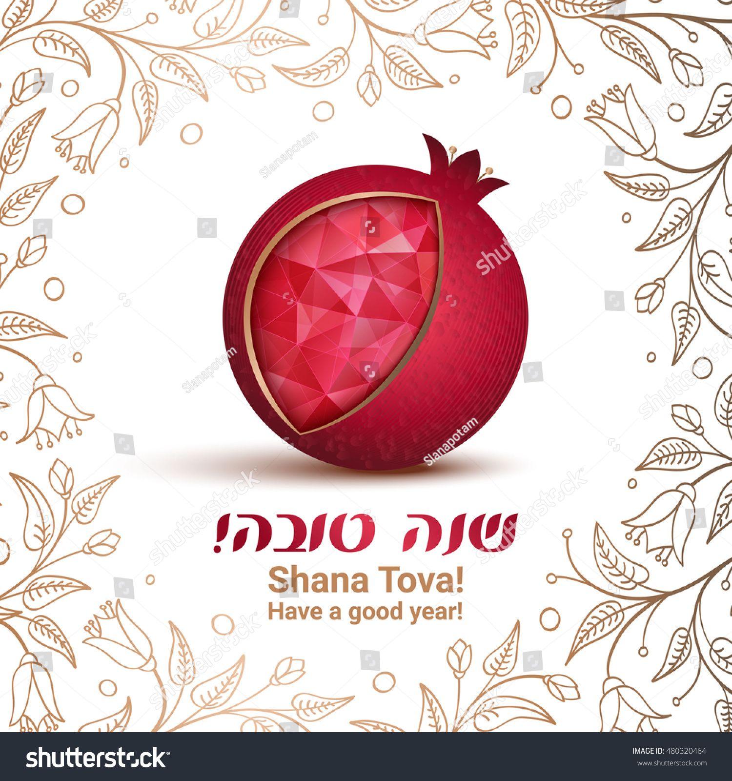 Rosh hashana card Jewish New Year. Greeting text Shana