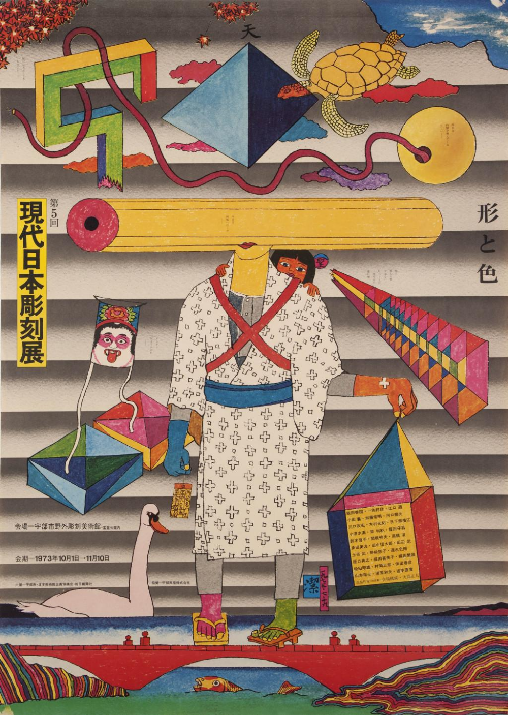 Enter graphic design heaven with these vintage Japanese posters  Digital Arts
