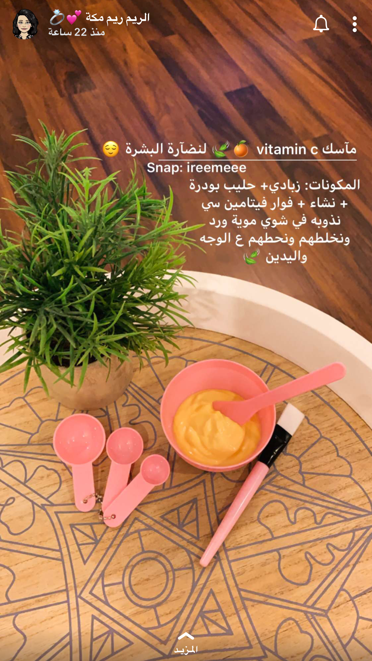 Pin By Naglaa Shady On خلطات Skin Care Diy Masks Beauty Skin Care Routine Skin Care Secrets