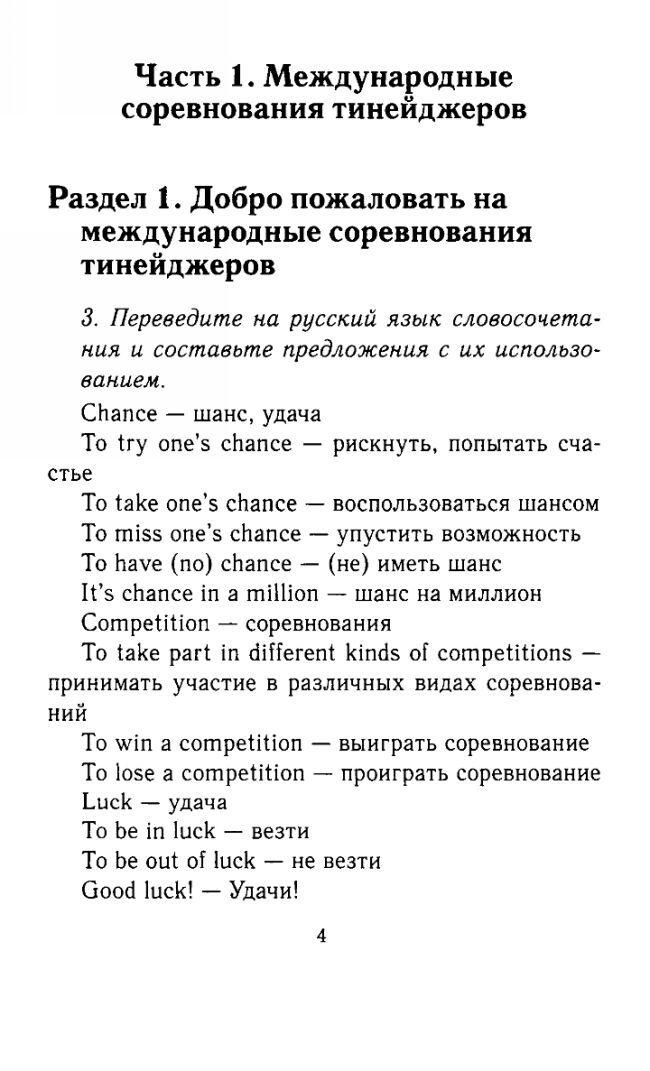 Гдз по английскому языку 10-11 класс и.а агабекян