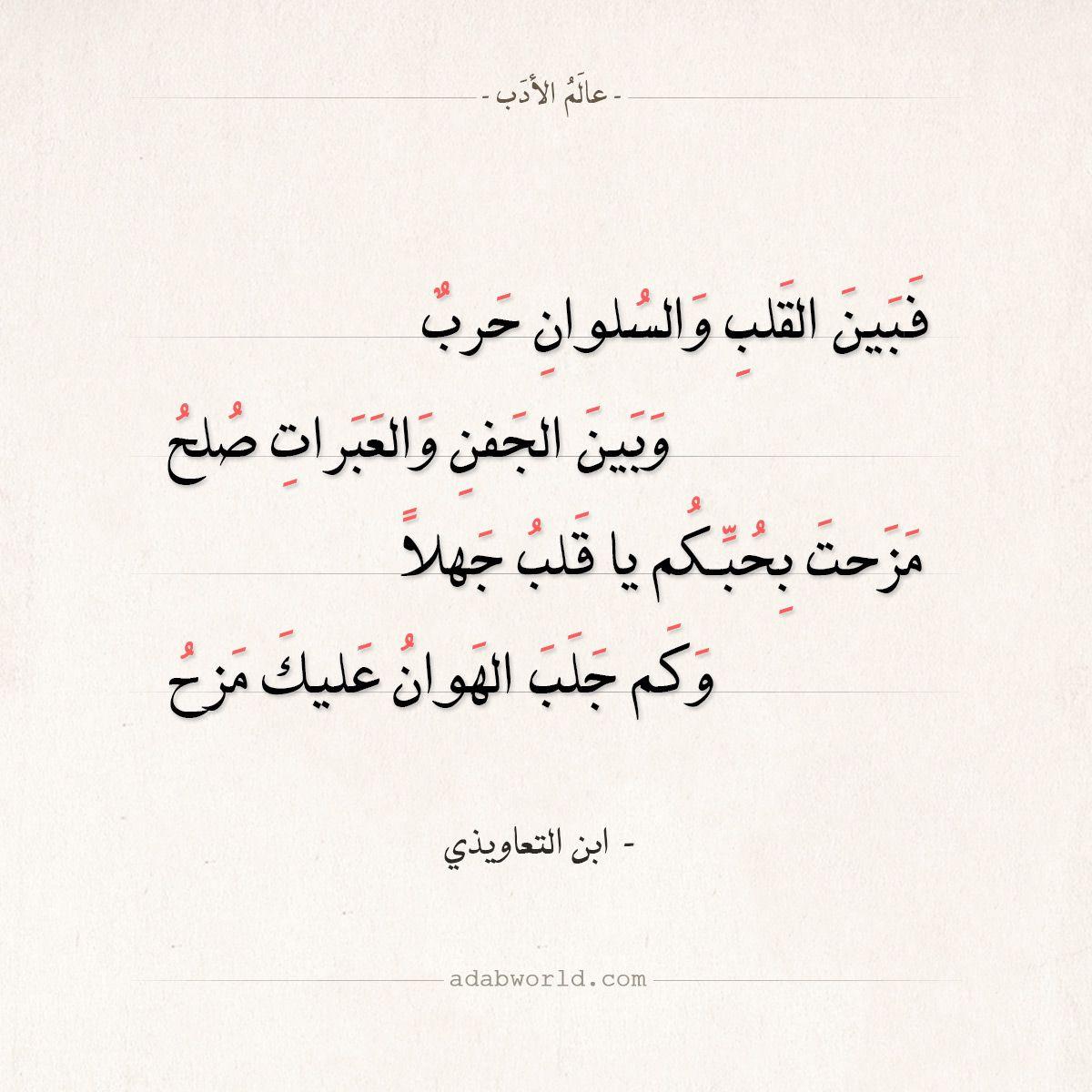 شعر سبط ابن التعاويذي عليل الشوق فيك متى يصح عالم الأدب Literature Quotes Math