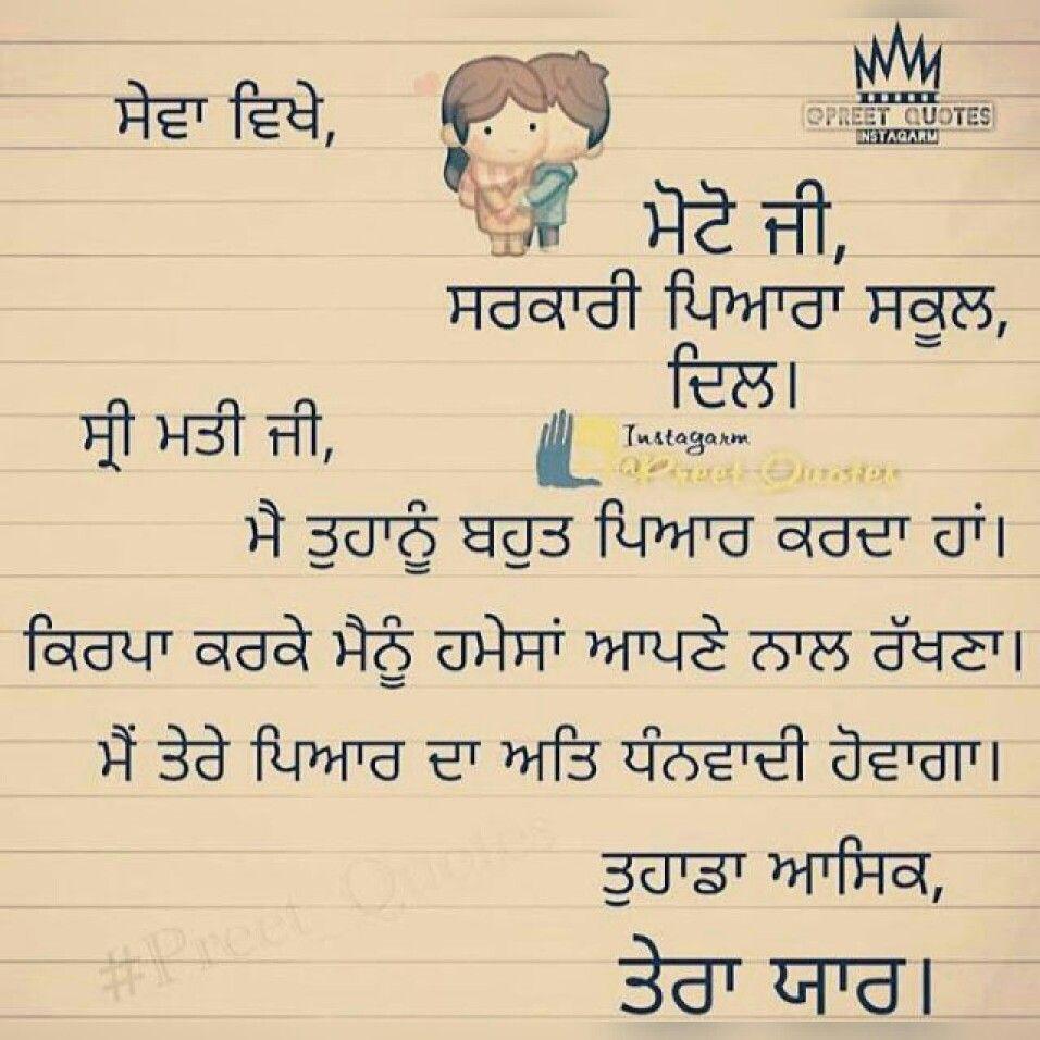 Pin By Manmeet Kaur On Punjabi Quotes Punjabi Love Quotes Love