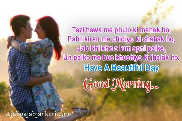 Good Morning Love Quotes Hindi Images Ssmatters