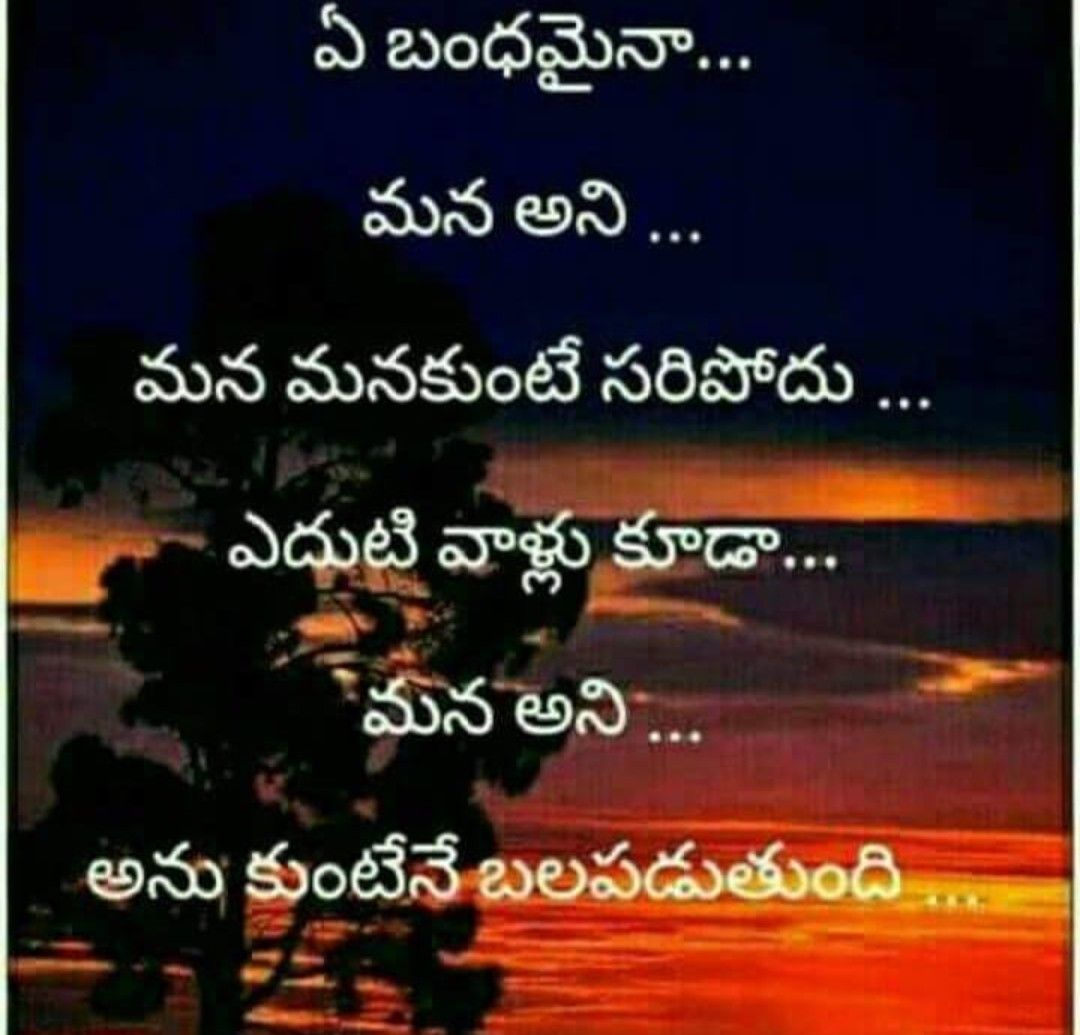 Saved by radha reddy garisa  Life quotes, Quotations, Quick quotes