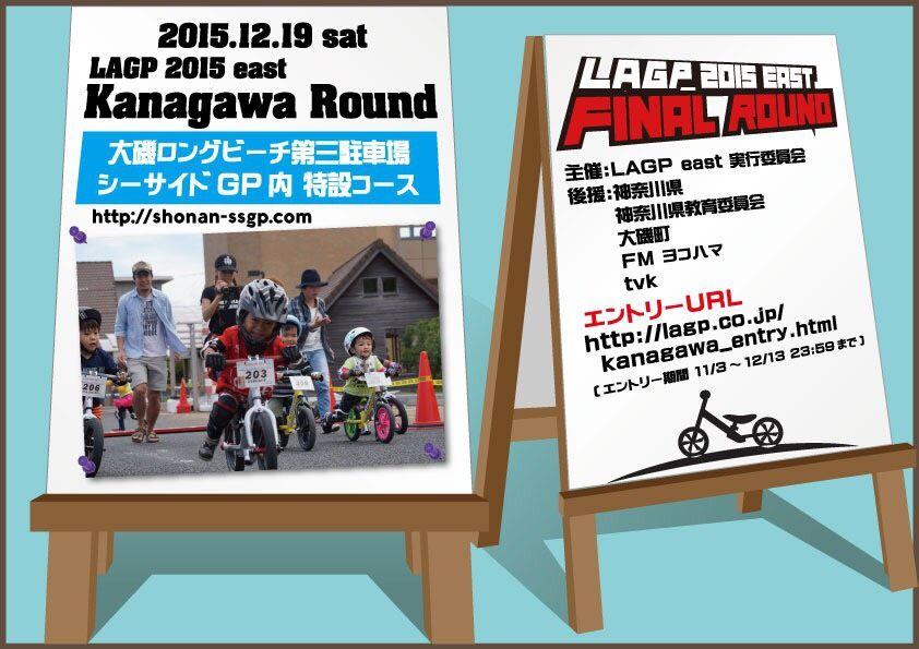 「LAGP2015 EAST KANAGAWA ROUND」 12月19日(土)に神奈川で開催