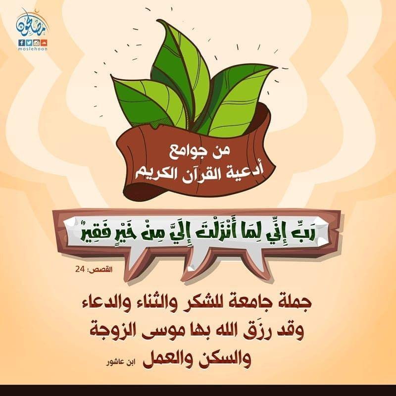 ف س ق ى ل ه م ا ث م ت و ل ى إ ل ى الظ ل ف ق ال ر ب