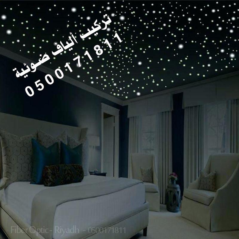 تركيب الياف ضوئية للأسقف و الجدران اضاءة روز اضواء النيازك الفايبر اوبتك نجوم سقف اضواء الكواكب اضاءة سقف اضواء نقاط اضواء نجوم للسق Home Room Decor Home Decor