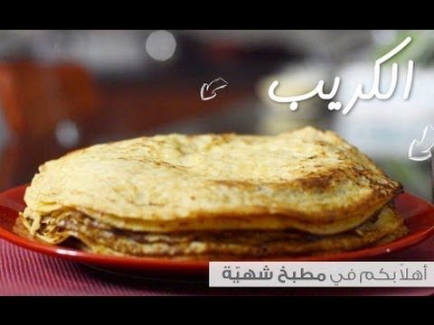 طريقة عمل الكريب بالفيديو من شهية Shahiya Com Food Videos Breakfast Cooking