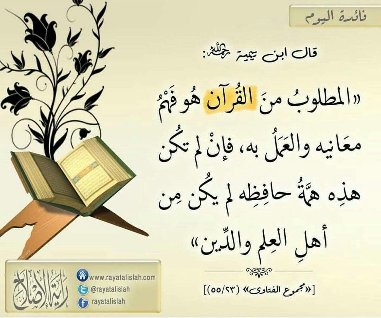 Pin By سيدة الالقاب On ابن تيمية Islamic Quotes Quotations Prayers