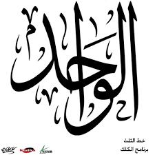 اسماء الله الحسنى بالخط الديواني بحث Google Arabic Calligraphy Allah Calligraphy