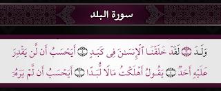 سورة البلد منصة تجربة Math Calligraphy Islam