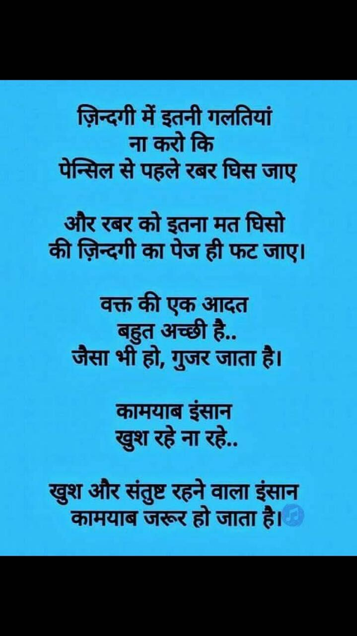 Pin By Kehakashan Hasan On Hindi Quotes Hindi Quotes Quotes