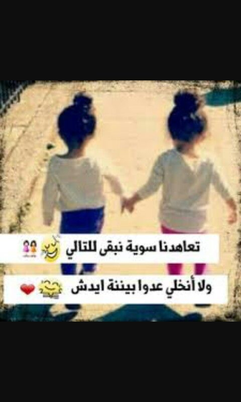 Pin By Malak On Quotes Love You Best Friend Quotes Best Friends