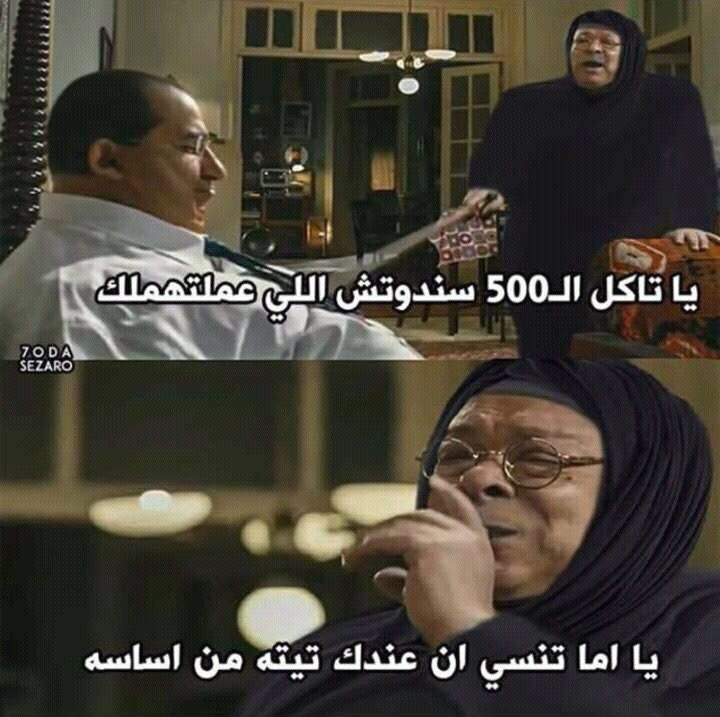 Pin By Dory On Jokes Funny Comments Arabic Jokes Bts Meme Faces