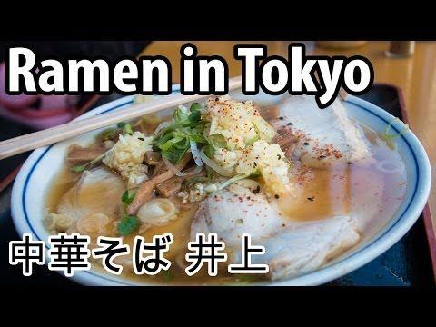 ~(=^‥^)_旦~ Looks Yummyyyy > Tokyo Street Food Ramen at Chuka Soba Inoue (中華そば 井上)