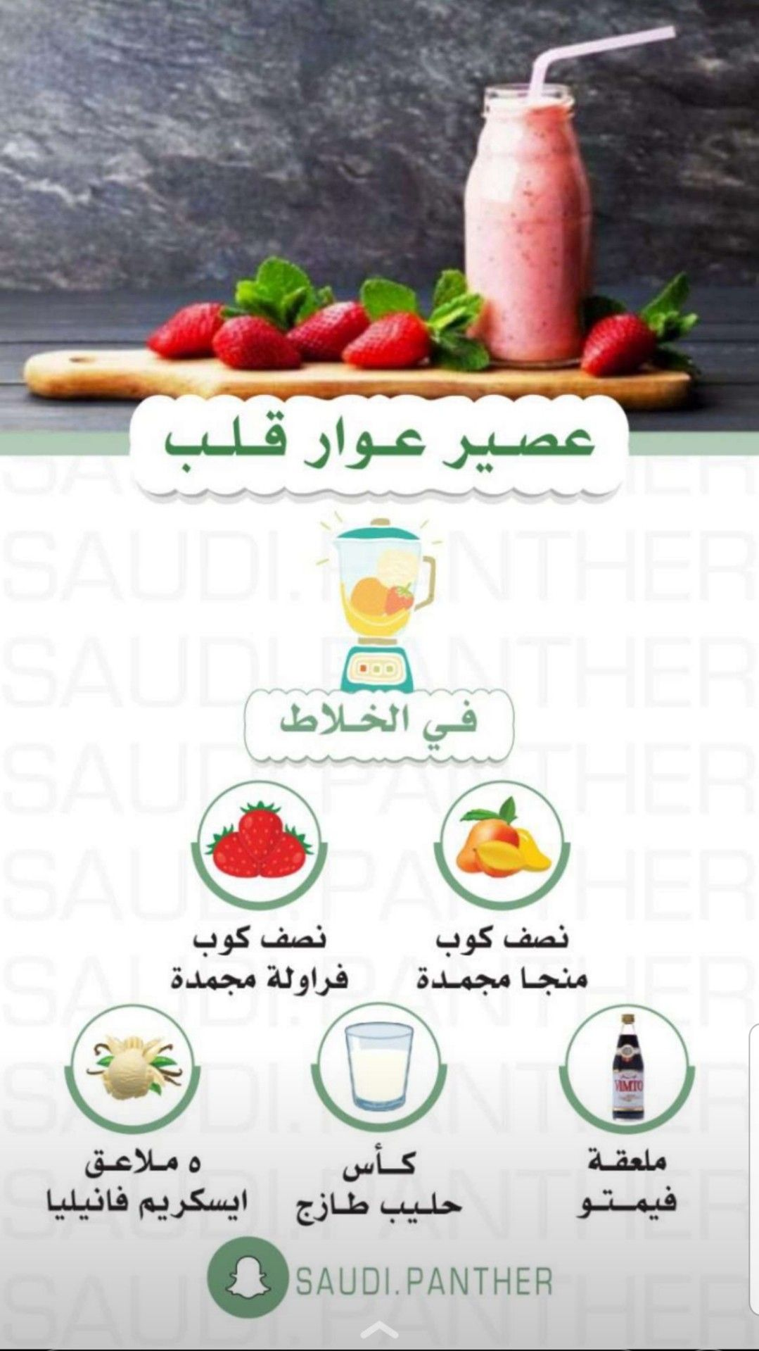 Pin By Hnoreen On Healthyifestyle صحي Smoothie Drink Recipes Cookout Food Coffee Drink Recipes