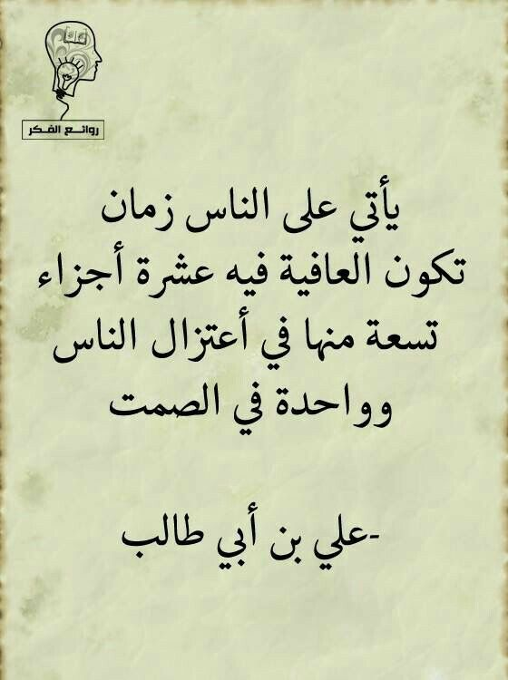 Pin By Yazan On عبارات Wisdom Quotes Words Quotes Ali Quotes