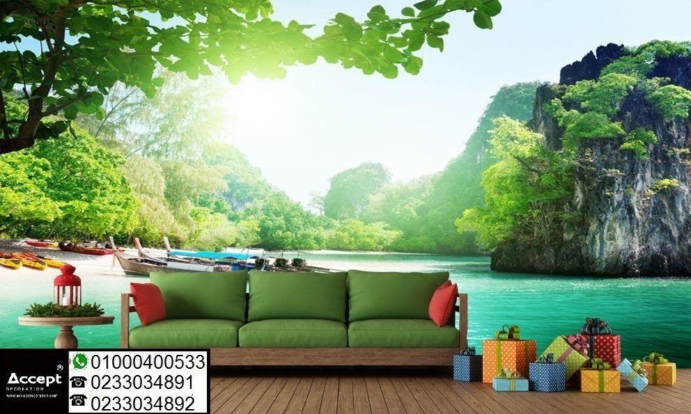 ورق حائط ثلاثي الابعاد خلفيات بحر وسماء متاح حسب المقاس المناسب للمساحة مقاس عرض الحائط ومقاس ارتفاع الحائط Outdoor Furniture Sets Living Room Decor Wallpaper