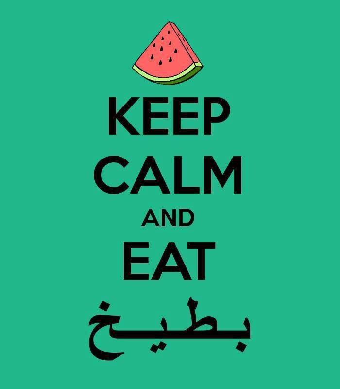 Keep Calm And Eat Watermelon The Taste Of Summer Funny Arabic Quotes Funny Quotes Arabic Funny