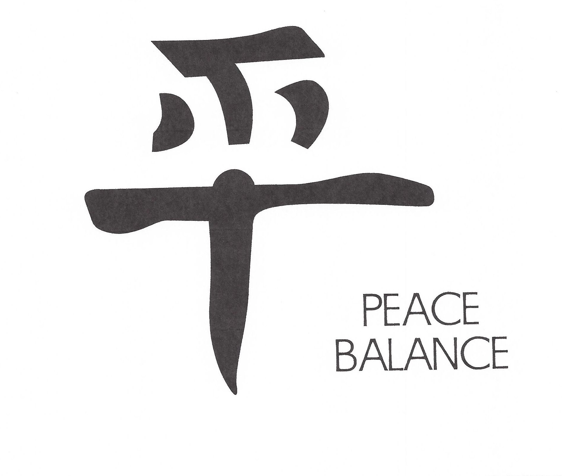 Custom kanji peacebalance symbol home garden stone made from custom kanji peacebalance symbol home garden stone made from genuine 1 thick biocorpaavc Gallery