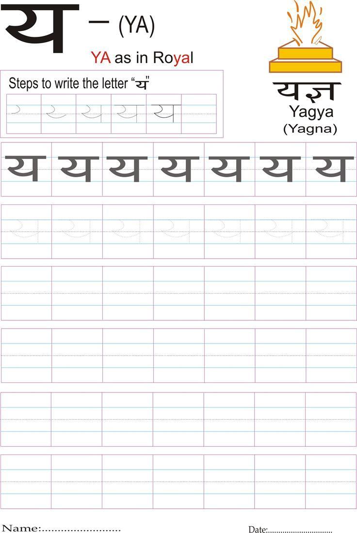 Hindi Alphabet Practice Worksheet Alphabet Practice Worksheets Hindi Worksheets Alphabet Writing Practice [ 1100 x 736 Pixel ]