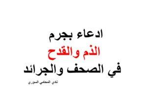 ادعاء بجرم الذم والقدح في الصحف والجرائد Calligraphy Arabic Calligraphy