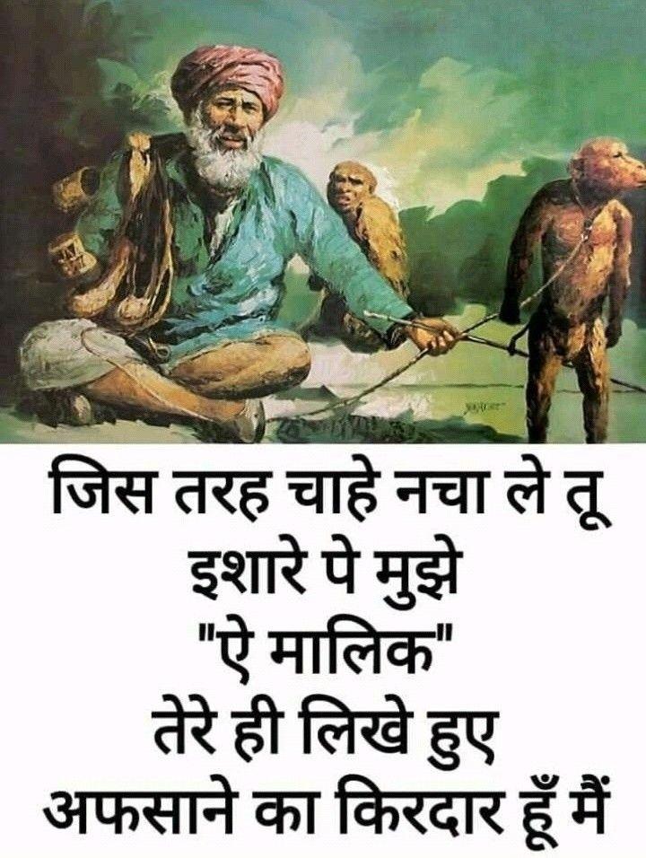 Pin by Sarika Deb on various blend.. | Hindi quotes, Smile ...