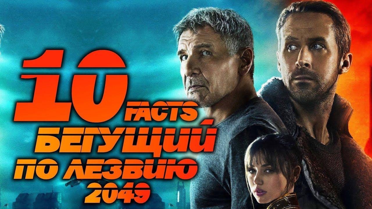 Begushij Po Lezviyu 2049 10 Faktov O Filme Movie Mouse Filmy Fakty
