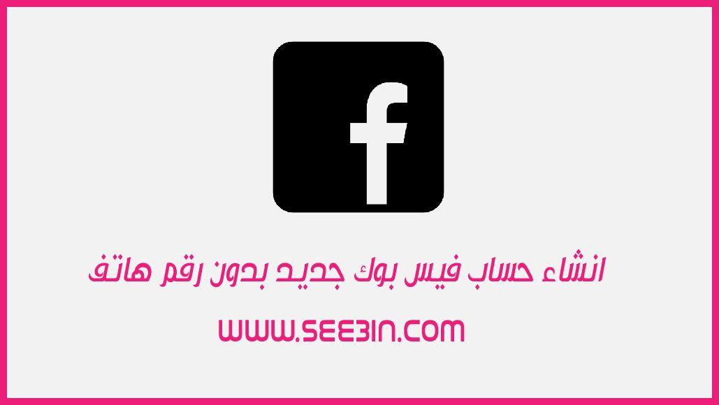 انشاء حساب فيس بوك بدون رقم هاتف بكل سهولة Phone Gaming Logos Phone Numbers