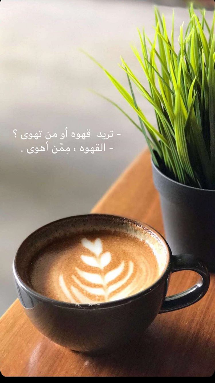 Pin By Ebtihal On 아이유 Arabic Quotes Qoutes Coffee