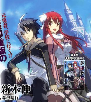 Eiyuu Kyoushitsu Manga Manga Anime Cool Anime Guys Anime