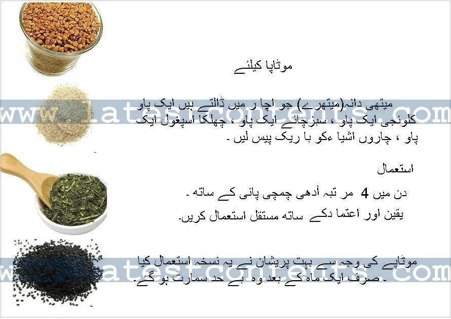 Motapa kam karne ka easy tarika urdu hindi remedies pinterest homemade medicine for weight loss in hindi ccuart Image collections