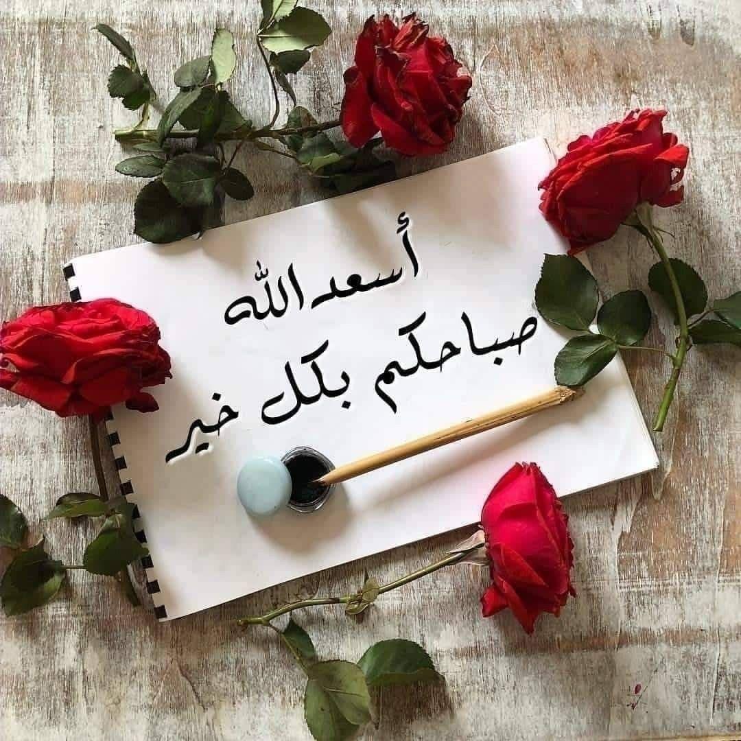 اللهم إنا نسألك في هـذا اليوم النور في أبصارنـا والبصيرة في عقولنـا واليقين في قلوبنـا Beautiful Morning Messages Good Morning Cards Good Morning Flowers