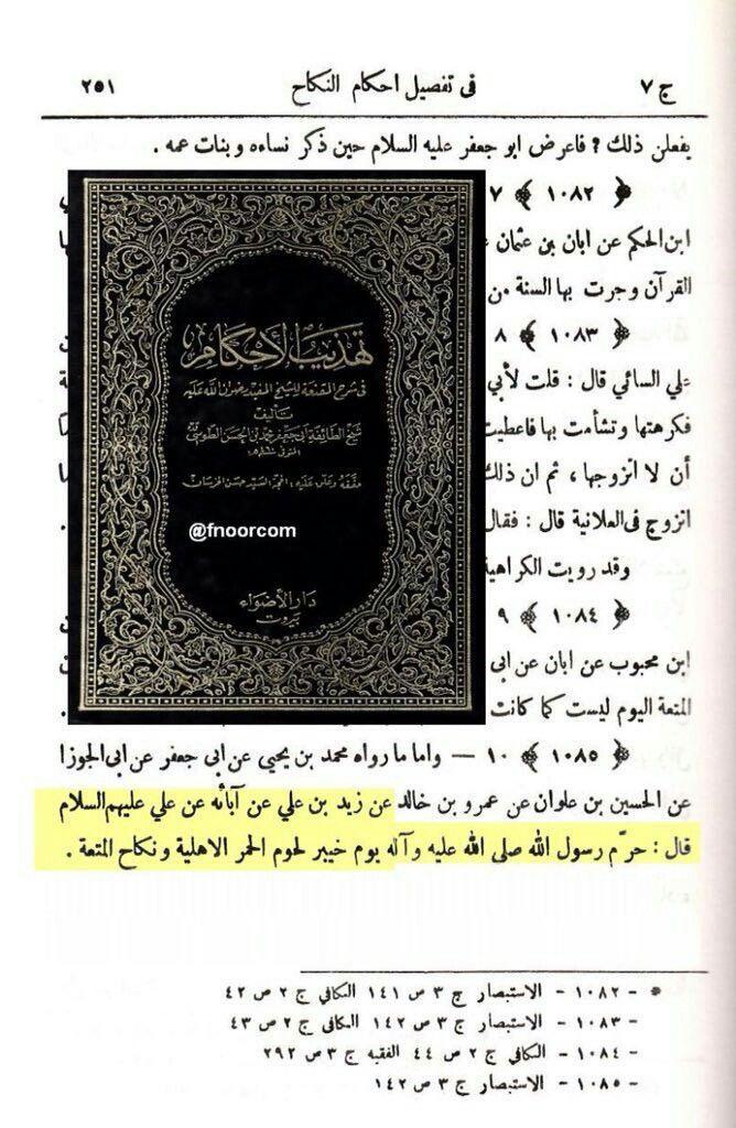 زواج المتعة حراااام في بعض مصادر الشيعة