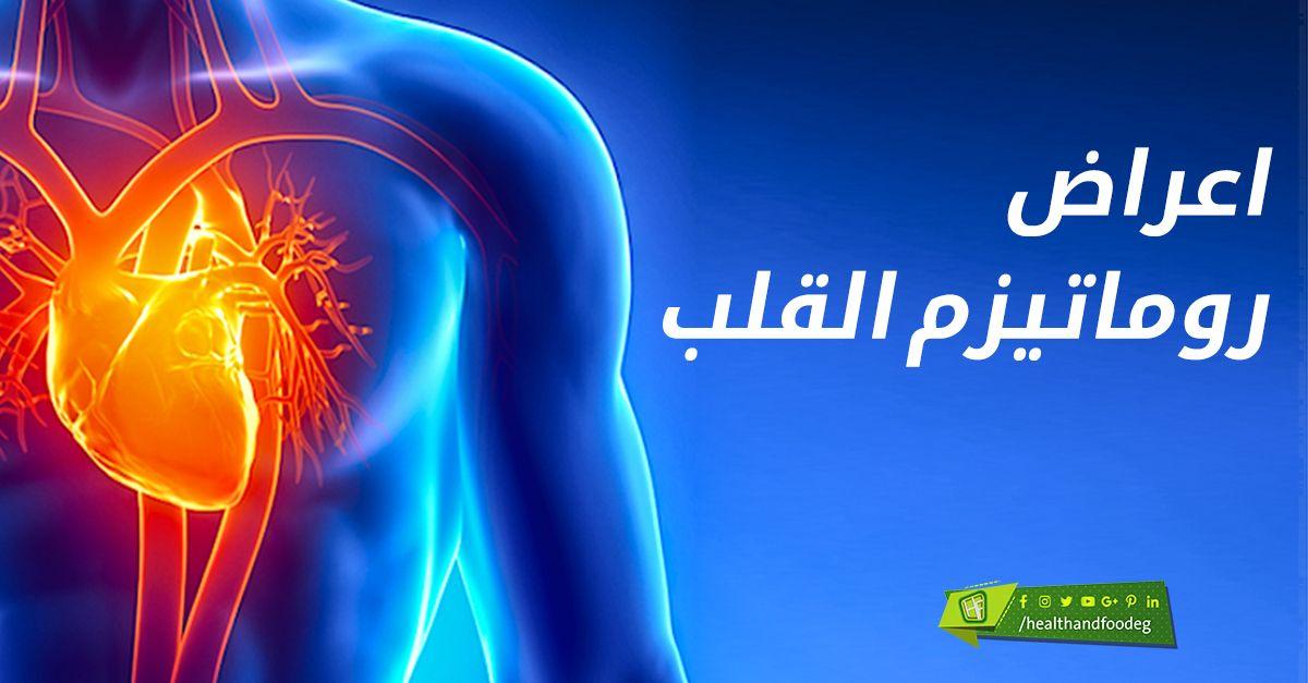 Pin On أمراض