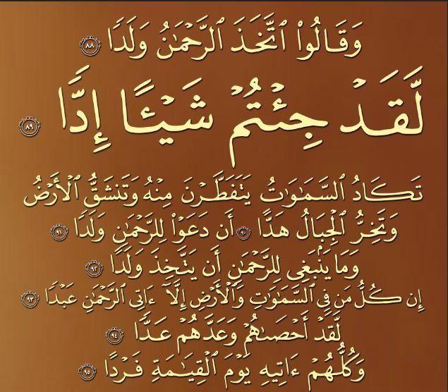لفظ الرحمن تكرر في هذه السورة ١٦ مرة وهي أكثر سورة تكرر فيها لفظ الرحمن في القرآن وهذا يدل على أن جو الرحمة يشع من هذه ا Islam Quran Quran Arabic
