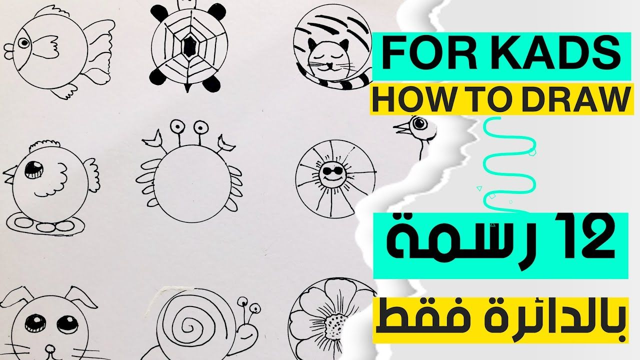 تعليم رسم للأطفال اسهل 12 رسمة للاطفال باستخدام الدائرة فقط Drawing F Drawings Draw Fictional Characters