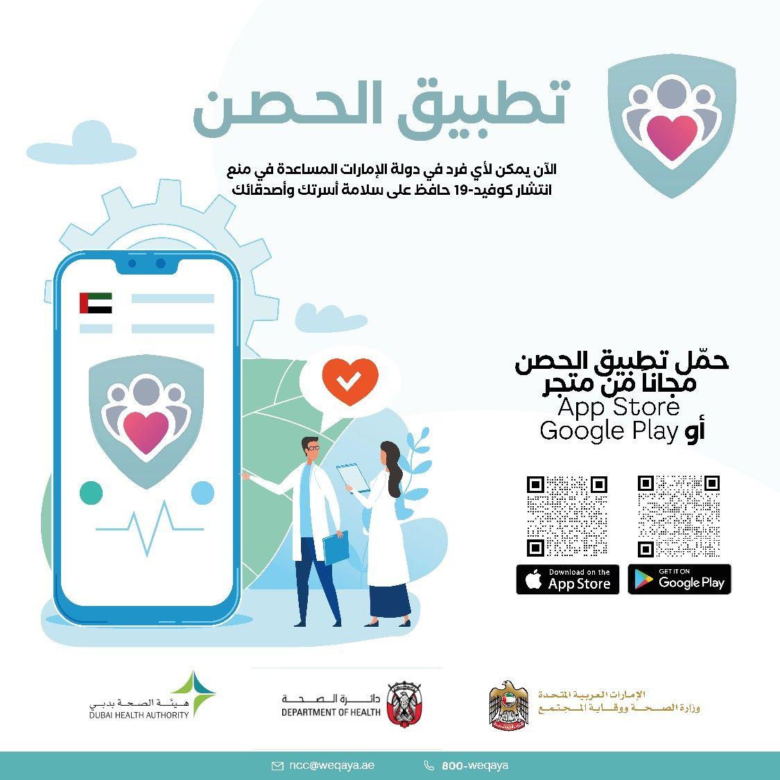 تطبيق الحصن Nurse Art App Store Google Play How To Get
