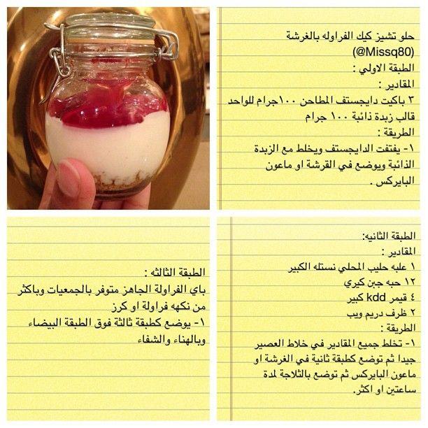 Hanan On Instagram وصفة تشيز كيك الفراولة بالغرشة Dessert Drinks Food Food And Drink